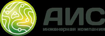 Инженерная компания АИС